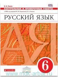 Русский язык : 6-й класс : контрольные и проверочные работы к УМК под редакцией М. М. Разумовской, П. А. Леканта (Вертикаль. ФГОС)