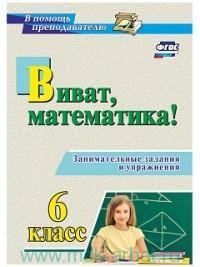 Виват, математика! : занимательные задания и упражнения : 6-й класс (ФГОС)