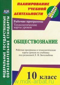 Обществознание : 10-й класс : рабочая программа и технологические карты уроков по учебнику под редакцией Л. Н. Боголюбова