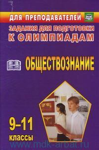 Олимпиадные задания по обществознанию : 9-11-й классы (ФГОС)