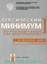 Лексический минимум по русскому языку как иностранному. Второй сертификационный уровень. Общее владение