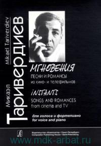 Мгновения : песни и романсы из кино- и телефильмов : для голоса и фортепиано = Instants : Songs and Romances from Cinema and TV