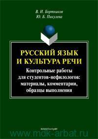 Русский язык и культура речи : контрольные работы для студентов-нефилологов : материалы, комментарии, образцы выполнения : учебно-методическое пособие