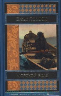Морской волк ; Рассказы