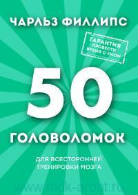 50 головоломок : для всесторонней тренировки мозга