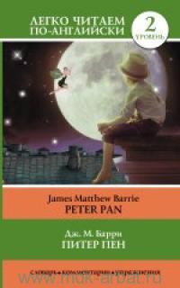 Питер Пэн : для продолжающих нижней ступени : 2 уровень = Peter Pan : Pre-Intermediate.