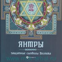Янтры : защитные символы Востока