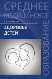 Здоровье детей : учебное пособие