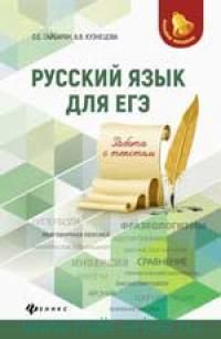 Русский язык для ЕГЭ : работа с текстом