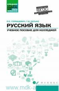 Русский язык : общеобразовательная подготовка : учебное пособие для колледжей