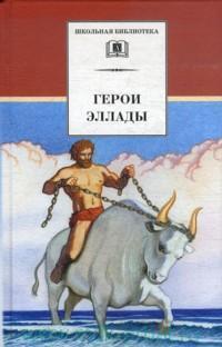 Герои Эллады : Из мифов Древней Греции : рассказала для детей В. Смирнова