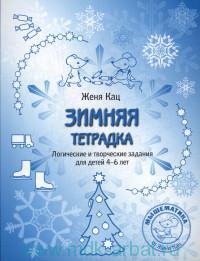 Зимняя тетрадка : логические задания для детей 4-6 лет