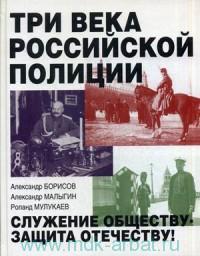 Три века российской полиции : Служение обществу - Защита отечеству!