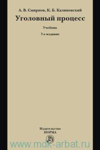 Уголовный процесс : учебник