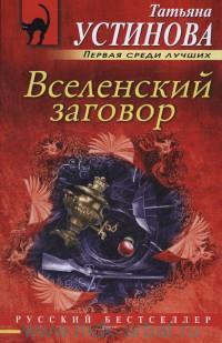 Вселенский заговор : роман