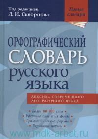 Орфографический словарь русского языка : более 80000 слов