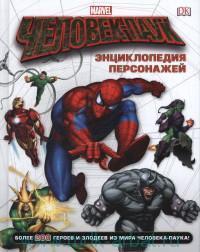 Человек-Паук : энциклопедия персонажей