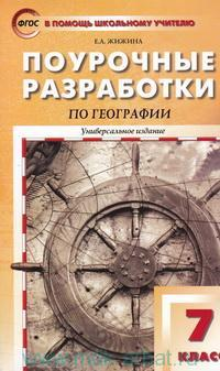 Поурочные разработки по географии : 7-й класс : универсальное издание