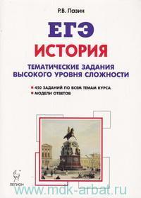 История. ЕГЭ : 10-11-й классы : тематические задания высокого уровня сложности : учебно-методическое пособие