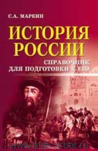 История России : справочник для подготовки к ЕГЭ