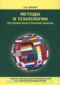 Методы и технологии обучения иностранным языкам : учебное пособие