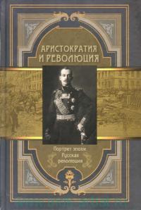 Аристократия и революция