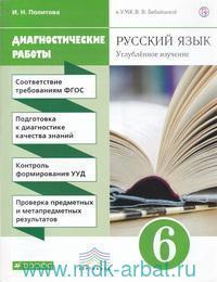 Русский язык : 6-й класс : диагностические работы к УМК В. В. Бабайцевой : углубленное изучение (Вертикаль. ФГОС)
