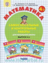 Самостоятельные и контрольные работы по математике для начальной школы. Вып.4. Вариант 2 : учебное пособие (ФГОС НОО)