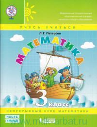 Математика : 3-й класс : учебное пособие. В 3 ч. Ч.3 (УМК Учусь учиться. ФГОС НОО)