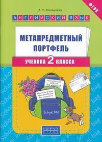 Английский язык : Метапредметный портфель ученика 2-го класса : учебное пособие (ФГОС)