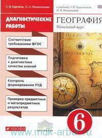 География : 6-й класс : Начальный курс : диагностические работы к учебнику Т. П. Герасимовой, Н. П. Неклюковой (Вертикаль. ФГОС)