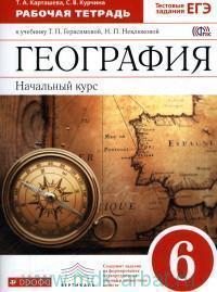 География : 6-й класс : начальный курс : рабочая тетрадь к учебнику Т. П. Герасимовой, Н. П. Неклюковой : тестовые задания ЕГЭ (Вертикаль. ФГОС)