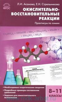 Окислительно-восстановительные реакции : практикум по химии : 8-11-й классы : соответствует ФГОС