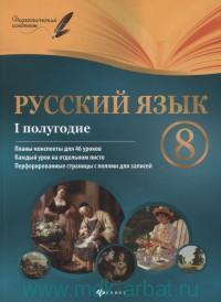 Русский язык : 8-й класс : 1-е полугодие : планы-конспекты уроков