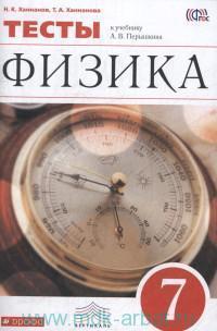Физика : 7-й класс : тесты : к учебнику А. В. Перышкина (Вертикаль. ФГОС)