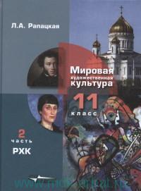 Мировая художественная культура : 11-й класс. В 2 ч. Ч.2. РХК : учебник для учащихся общеобразовательных организаций