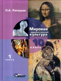 Мировая художественная культура : 10-й класс. В 2 ч. Ч.1. МХК : учебник для учащихся общеобразовательных организаций