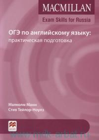 ОГЭ по английскому языку : практическая подготовка : с кодом доступа к интернет-ресурсу
