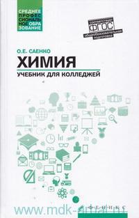 Химия : учебник для коллеждей : общеобразовательная подготовка (ФГОС)