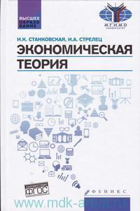 Экономическая теория : учебник (соответствует ФГОС)