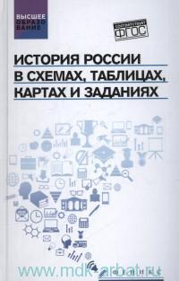 История России в схемах, таблицах, картах и заданиях (соответствует ФГОС)