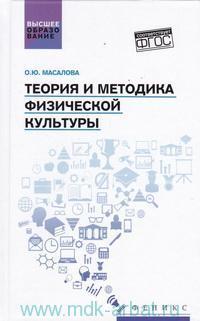 Теория и методика физической культуры : учебник