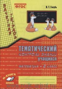 Зачетная тетрадь. Тематический контроль знаний учащихся : Математика : 2-й класс : практическое пособие для начальной школы (ФГОС)