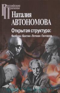 Открытая структура : Якобсон - Бахтин - Лотман - Гаспаров
