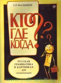 Русская грамматика в картинках для начинающих