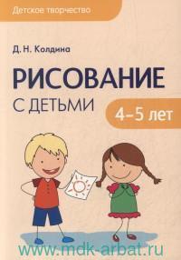 Рисование с детьми 4-5 лет : сценарии занятий