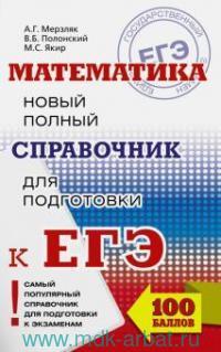 Математика : новый полный справочник для подготовки к ЕГЭ