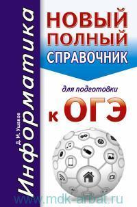 Информатика : новый полный справочник для подготовки к ОГЭ