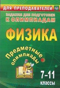 Предметные олимпиады. Физика : 7-11-й классы (ФГОС)
