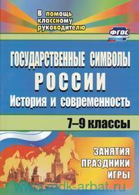 Государственные символы России : история и современность : занятия, праздники, игры : 7-9-й классы (ФГОС)